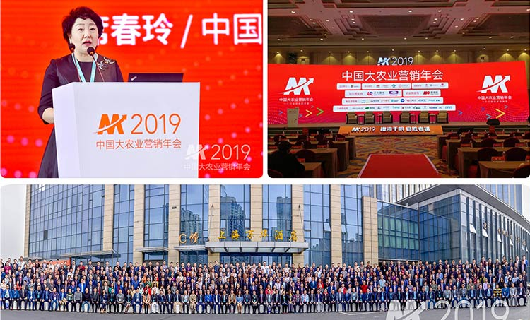 Thousand sailing among the sea,  winner is who defeat himself!-- 2019 China Grand Agricultural Marketing Annual Meeting successfully Finished!